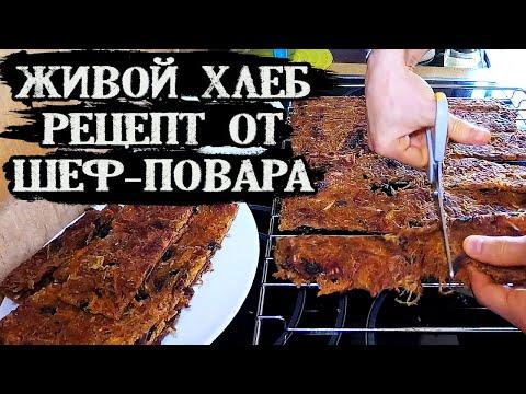 Вкуснейший 😋 веганский, сыроедческий хлеб 😍 рецепт от шеф-повара!