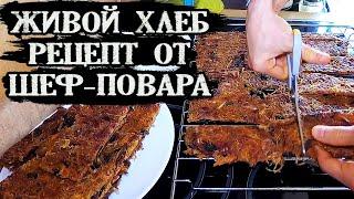 видео: Вкуснейший  веганский, сыроедческий хлеб  рецепт от шеф-повара!