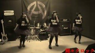 福島県矢吹町 ROCK IDOL UNIT Arrow Heart オリジナル曲 第1弾!! 刻...