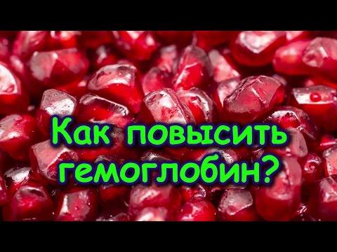 Как поднять гемоглобин в крови, можно ли быстро поднять