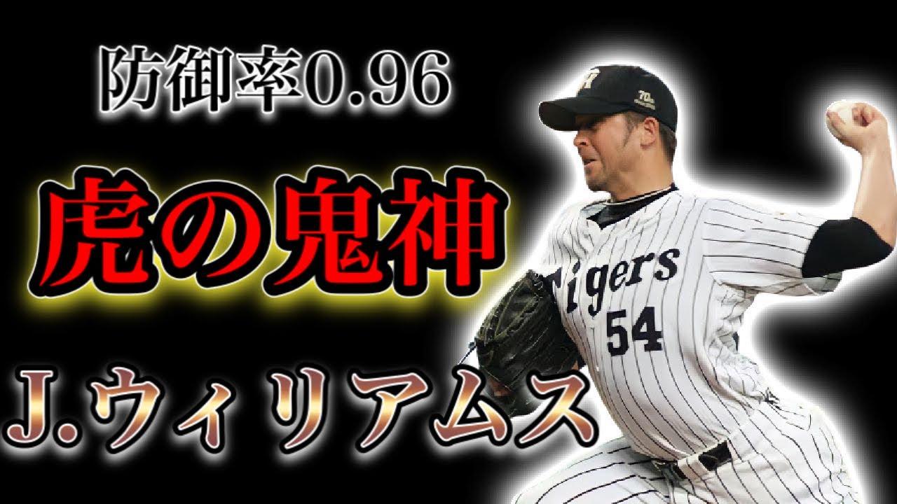 【プロ野球】空振りした球が打者を直撃!阪神最強セットアッパーの物語  Ⅱ  ジェフ・ウィリアムス