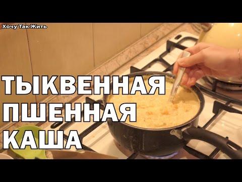 Рецепт КАША ПШЕННАЯ С ЧЕРНОСЛИВОМ /