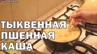 Тыквенная пшённая каша / рецепт молочной каши с тыквой/