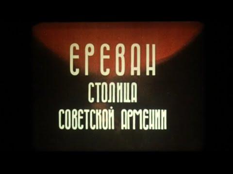 Ереван - столица советской Армении (1980)