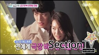[Section TV] 섹션 TV - Top star couple Kim Woo-bin♡Shin Min-a, passionate love! 20150726