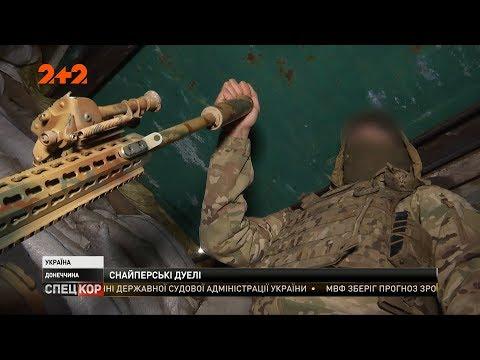 Українські контрснайпери покарали