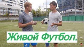 Правда о канале ЖИВОЙ ФУТБОЛ. Обучение наклболу и кручёному удару | Футбольное мастерство
