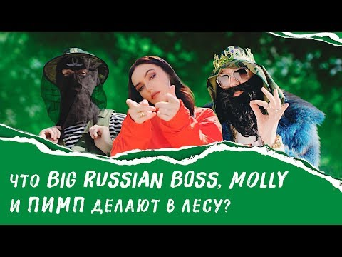 BIG RUSSIAN BOSS feat MOLLY – МНЕ НРАВИТСЯ (Тизер) thumbnail