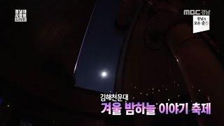 김해천문대 겨울 밤하늘 이야기 축제 [경남의모든순간] 181219