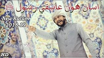Asan Ahyoun Aashiq E Mustafa ( Full Naat New Kalam 2018-19) Ahtsham Afzal Qadri