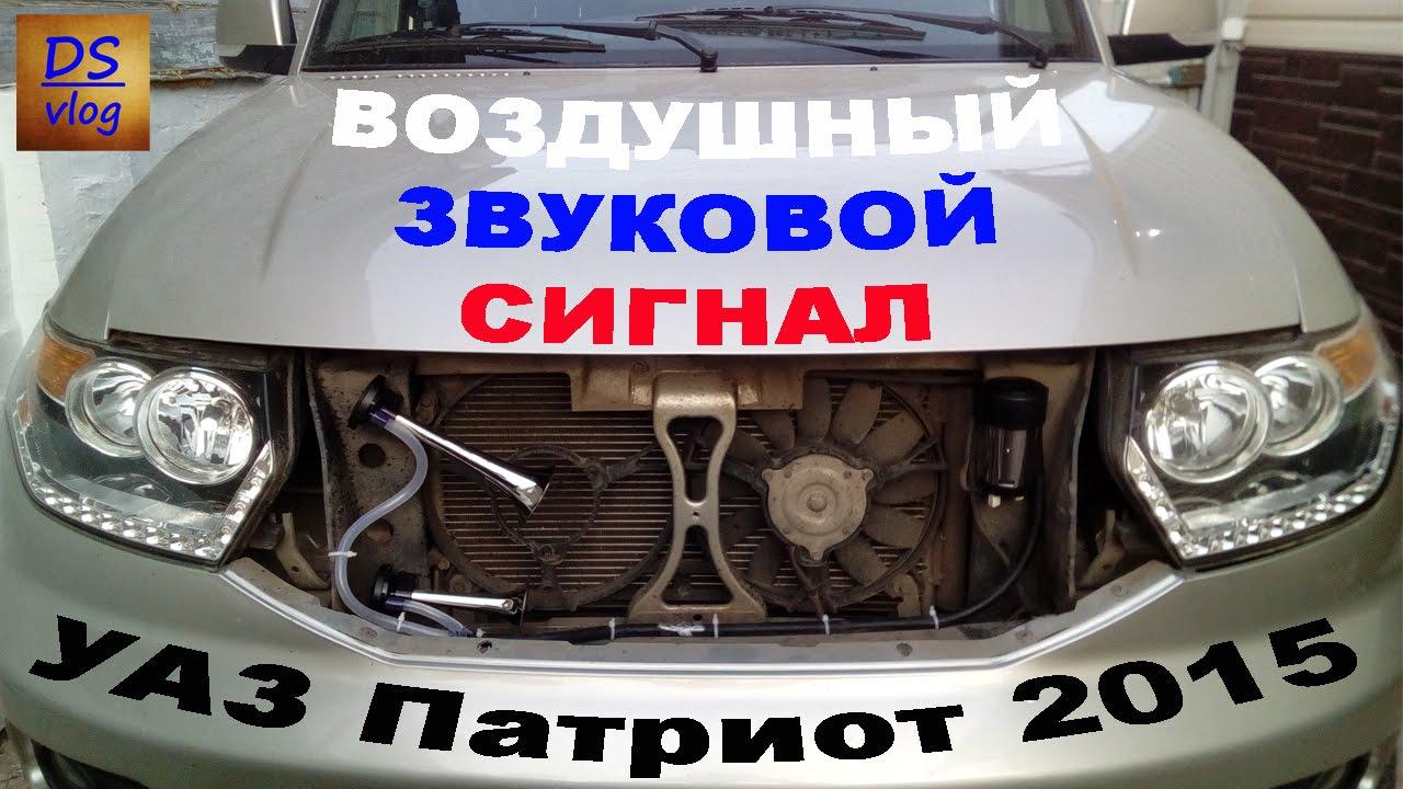 УАЗ Патриот 2015 - Ставим воздушный звуковой сигнал!
