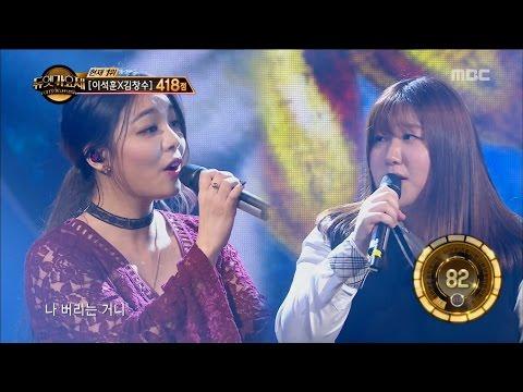 [Duet song festival] 듀엣가요제 - Ailee & Park Subin, 'Going Crazy' 20161014