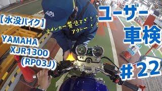 【水没バイク】YAMAHA XJR1300(RP03J) #22 ユーザー車検