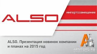 ALSO. Презентация новинок компании и планах на 2015 год для ПТА Armtorg.ru(, 2015-04-02T12:44:05.000Z)