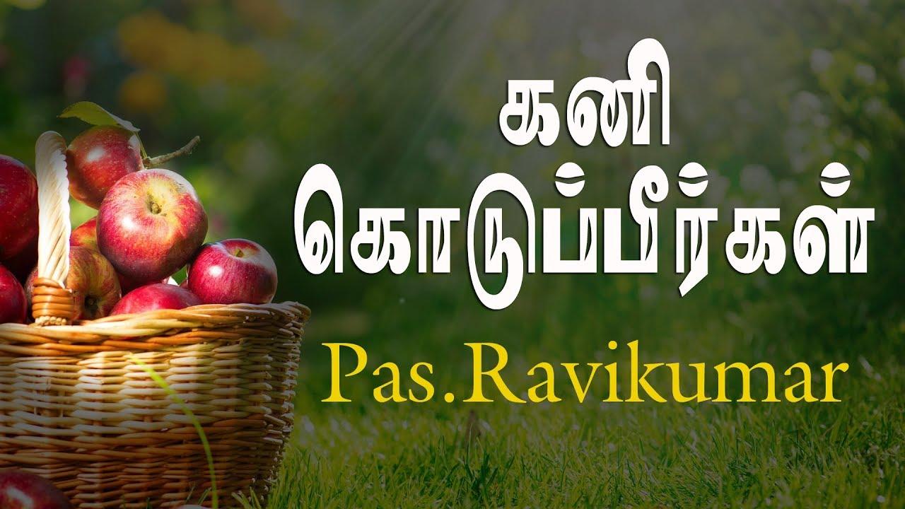 கனி கொடுப்பீர்கள் | Pas. Ravikumar |Tamil Christian Message