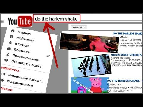 ЧТО ЕСЛИ ввести в поиск YOUTUBE do the harlem shake, и нажать ENTER??