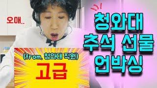 (Eng)청와대 직원인 팬이 보내준 추석선물!! 고급지…