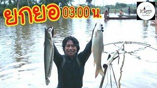 ยกยอหนองต้นโชค Fishing lifestyle Ep.78