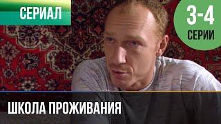 ▶️ Школа проживания 3 и 4 серия - Мелодрама | 2010 - Русские мелодрамы