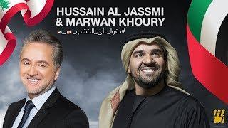 [2.55 MB] مروان خوري و حسين الجسمي - دقوا على الخشب (النسخة الأصلية) | 2019
