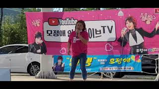 가수 모정애 팬카페 김천ㅡ부항댐/회원노래자랑/21-10-10(4)