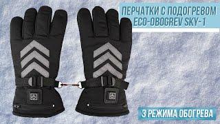 """Обзор. Перчатки с подогревом пальцев """"Eco-obogrev SKY-1"""" с термостатом 38-50С + 2600mAh ЗУ"""
