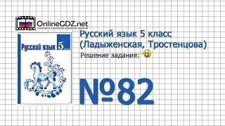 Задание № 82 — Русский язык 5 класс (Ладыженская, Тростенцова)