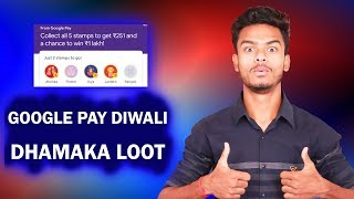 Google Pay Diwali Dhamaka Offer !! Get Flat Rs.251 Cashback Per Google Pay Account !! All User Offer