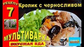 Мультиварка Кролик с черносливом Рецепт#7 Как Приготовить Еда и кулинария Рецепт от ФешеФ