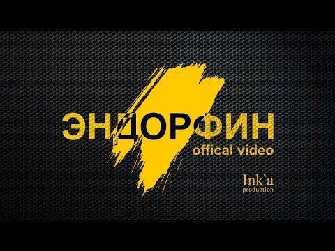 Liranov - Эндорфин