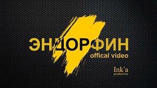LIRANOV - Эндорфин (Официальный клип)