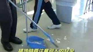 聖公會將軍澳基德小學 2016-17常識科生活技能  掃地