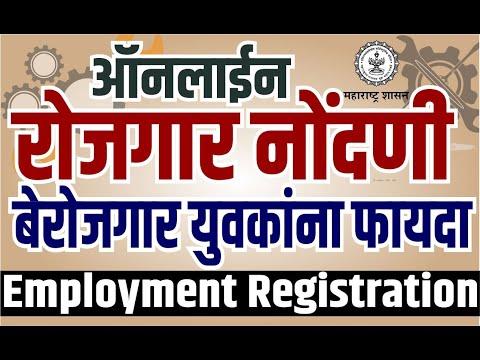 Employment registration online Maharashtra | rojgar nondani | महास्वयम एम्प्लॉयमेंट रोजगार नोंदणी |