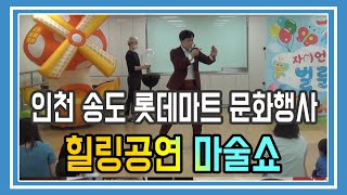 [공연섭외] 인천 송도 롯데마트 문화행사 힐링공연 마술…