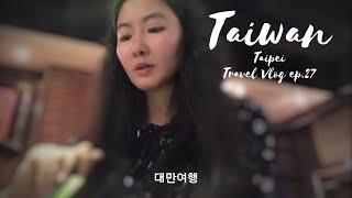 Sub)대만여행 브이로그ㅣ대만맛집, 동파육, 까오지, …