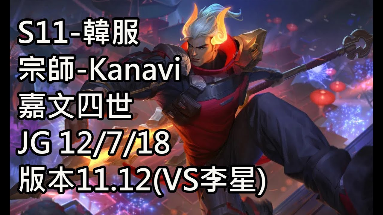 S11-韓服 宗師-Kanavi 嘉文四世 JG 12/7/18 版本11.12(VS李星)