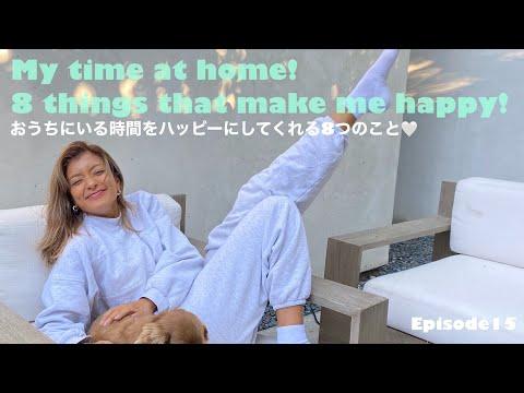 今回はお家にいる時間、気持ちをハッピーしてくれる事を 8つピックアップしてみたの。 ステイホーム期間だけじゃなくても 毎日のお家にいる時...