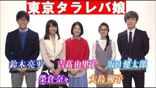 来年1月スタート予定の 女優の吉高由里子(28)が主演する 日本テレ...