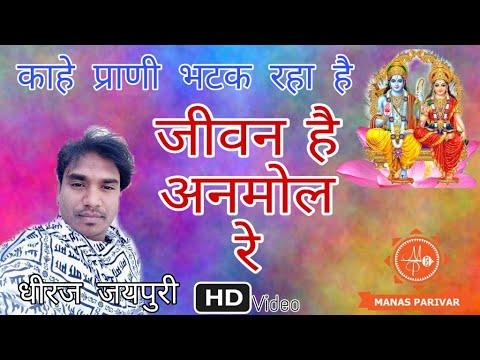 सीताराम सीताराम बोल || Dheeraj Ji Jaipuri || JIVAN HAI ANMOL | SITARAM BOL || Video Bhajan