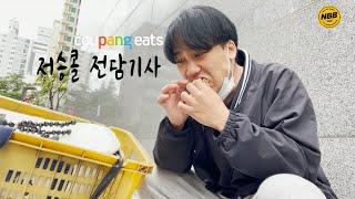 확률100% 저승콜만 잡는 쿠팡이츠  똥콜  배달기사 씁쓸함은 햄버거로 달래고  (feat.노브랜드버거)