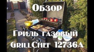 Обзор газового гриля  GrillChef 12736A Гриль газовый как готовить