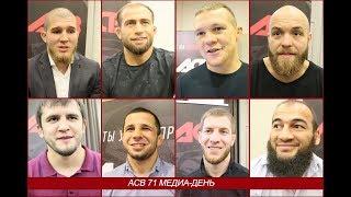 ACB 71 Медиа-день: Тайсумов, Туменов, Дураев, Ян, Буторин, Абдулвахабов, Раисов, Керимов