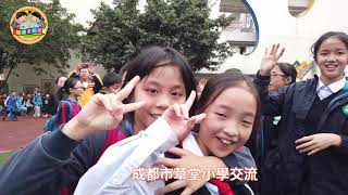 Publication Date: 2019-12-02 | Video Title: 19 20 石湖生活大追蹤(5)同根同心內地交流計劃四川的歷