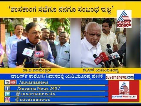 DCM Parameshwar & BS Yeddyurappa Reacts Over CLP Meeting
