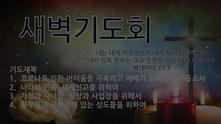 2021.07.23 포도원교회 실시간 새벽기도회