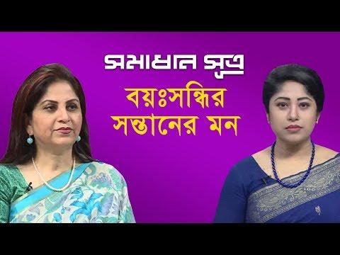বয়ঃসন্ধির সন্তানের মন || সমাধান সূত্র || Shomadhan Sutro || DBC News || 12/03/19
