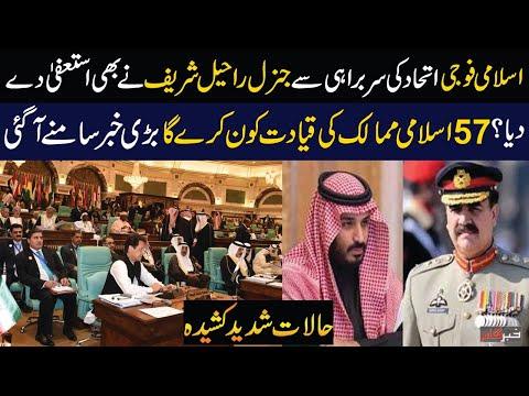 Muhammad Usama Ghazi: General Raheel Sharif Ny Islami Foaj Itehad Ki Sarbarahi Se Astifa Dy Diya?