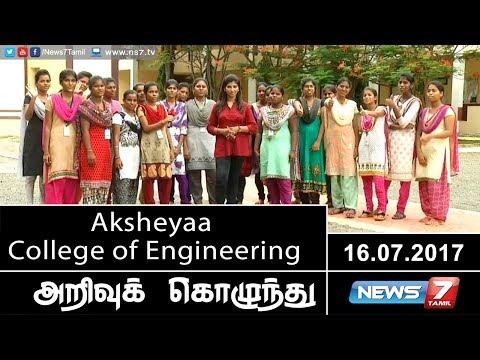 Aksheyaa College of Engineering |Arrivu Kozhunthu | News7 Tamil