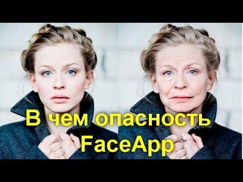 B чем опасность приложения  FaceApp