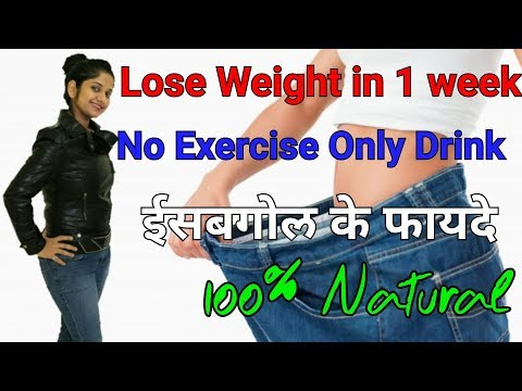 Lose weight in 1 Week without Exercise – Fat Loss Drink – Isabgol Psyllium Husk